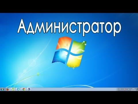 Как зайти под администратором в windows