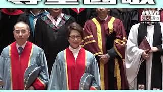 Publication Date: 2018-10-11   Video Title: 【短片】【尊重國歌,畀LIKE~】嶺南大學榮譽院士頒授典禮