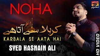Karbala Se Aata Hai || Syed Hasnain Ali || New Noha || TP Moharram