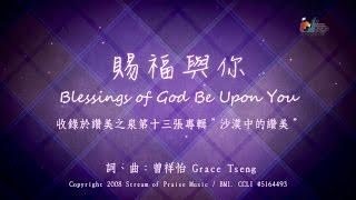 【賜福與你 Blessings of God Be Upon You】官方歌詞版MV (Official Lyrics MV) - 讚美之泉敬拜讚美 (13)