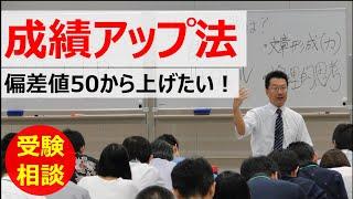 【受験相談】成績アップ法 偏差値50から上げたい!