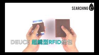 Searching C -【新加坡 Deuce 超纖型RFID銀包】