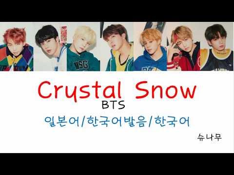 BTS-Crystal Snow 한국어 번역 한국어 발음 Korean Lyrics