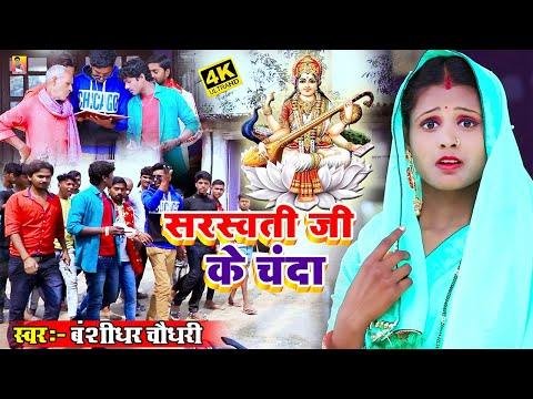 दहो-भोजी-सरस्वती-जी-के-चंदा-//-daho-bhoji-saraswati-ji-ke-chanda---bansidhar-chaudhary-hd-video-2021