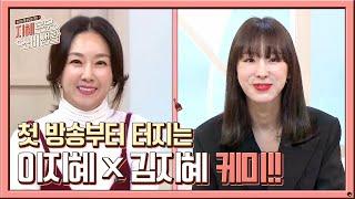 첫 방송부터 터지는 이지혜X김지혜 케미이시다..♥