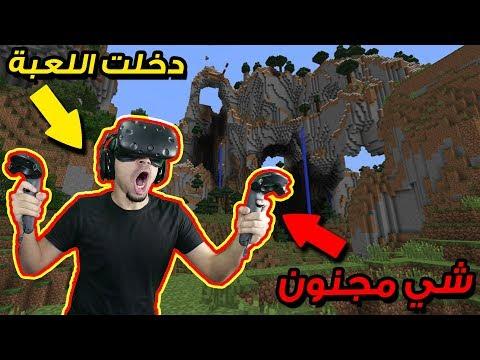 ماينكرافت: الحياة الواقعية  | دخلت اللعبة بنظارة الواقع الافتراضي 😱 !! شي خورافي 🔥 | Vivecraft