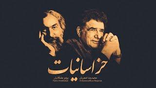 (Khorasaniyat Album - Shajarian & Meshkatian) آلبوم خراسانیات - استاد شجریان و پرویز مشکاتیان