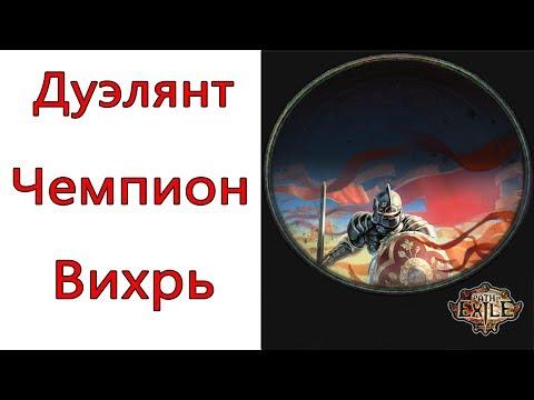 Path Of Exile: (3.11) С нуля до Сируса Дуэлянт - Чемпион (Прокол) - Вихрь ( Cyclone )