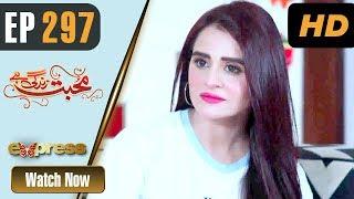 Pakistani Drama | Mohabbat Zindagi Hai - Episode 297 | Express TV Dramas | Madiha