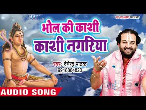 सुपरहिट शिव भजन - Devendra Pathak - Bhole Ki Kashi Nagariya - Bhojpuri Shiv Bhajan 2018