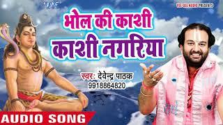 सुपरहिट शिव भजन Devendra Pathak Bhole Ki Kashi Nagariya Bhojpuri Shiv Bhajan 2018