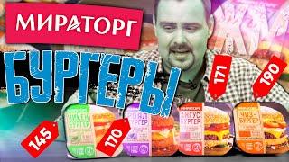 Бургеры МИРАТОРГ   Заморозка за дофига. Жертва маркетинга
