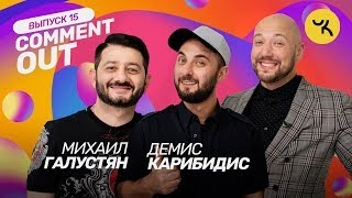 Download Comment Out #15 / Михаил Галустян х Демис Карибидис Mp3 and Videos