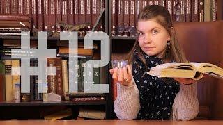 Как сделать мышь алкоголиком. Бодрые новости #12