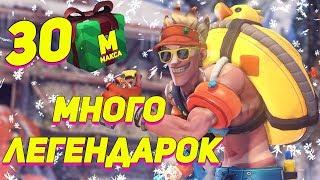 Открытие 30 Контейнеров / Много ЛЕГЕНДАРОК - Зимняя Сказка 2017 - Overwatch