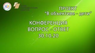 """Конференция """"Вопрос - Ответ"""" (30.10.2020)"""