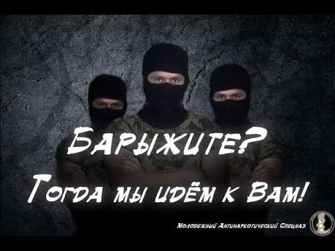 Антинаркотический спецназ ПРОТИВ СПАЙСА и НАРКОТИКОВ
