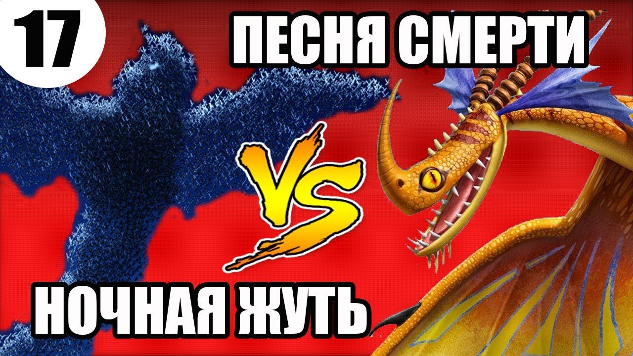 ПЕСНЯ СМЕРТИ vs НОЧНАЯ ЖУТЬ. Битва драконов - YouTube