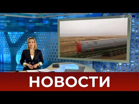 Выпуск новостей в 07:00 от 16.12.2020