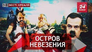 Новый царский зодчий в Крыму, Вести Кремля. Сливки, 2 июня 2018