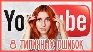 """Download 8  ОШИБОК НАЧИНАЮЩИХ """"ВИДЕОБЛОГГЕРОВ"""" Mp3 and Videos"""
