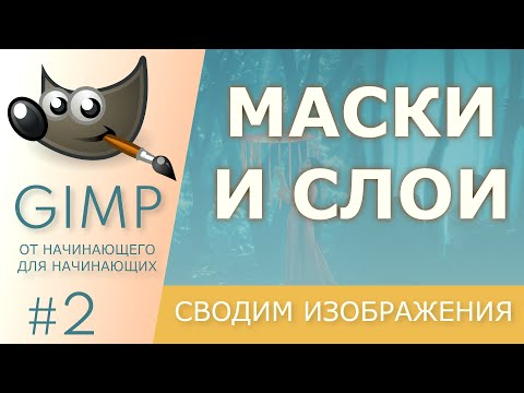 [GIMP] #2. Маски и слои.