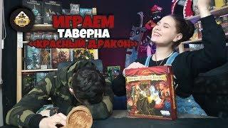 видео Таверна Красный дракон