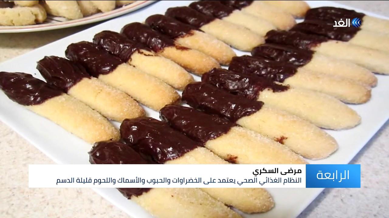 قناة الغد:كيف تتناول الحلوى دون زيادة الوزن؟