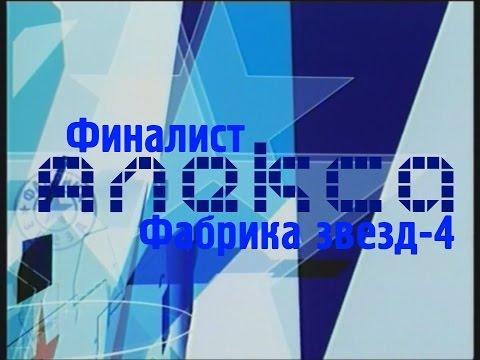 Фабрика звёзд | Алекса HD 12+