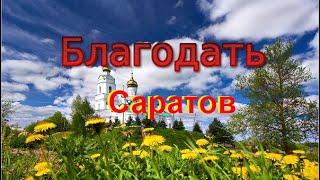 """видео: Ансамбль народной музыки """"Благодать"""". Саратов."""