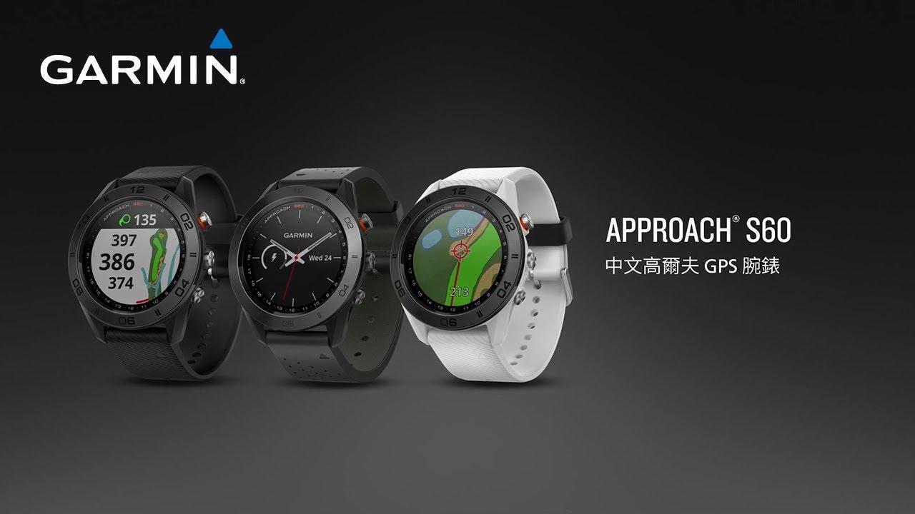 Garmin Approach S60 時尚現代的中文高爾夫 GPS 腕錶 - YouTube