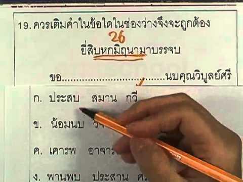ข้อสอบO-NET ป.6 ปี2552 : ภาษาไทย ข้อ19