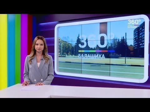 НОВОСТИ 360 БАЛАШИХА 2019.06.20