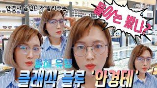 [클래식 블루 classic Blue 안경테]안경사 윰…
