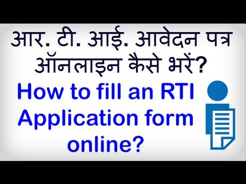 How to fill an online RTI Application form? Hindi video by Kya Kaise