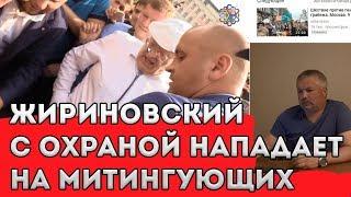 Жириновский подрался на митинге в Москве 9 сентября 2018 года