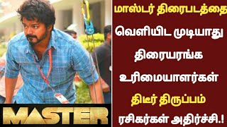 Official : Master is not release | Thalapathy fans Full Disappointment | Theatre issues | Master |