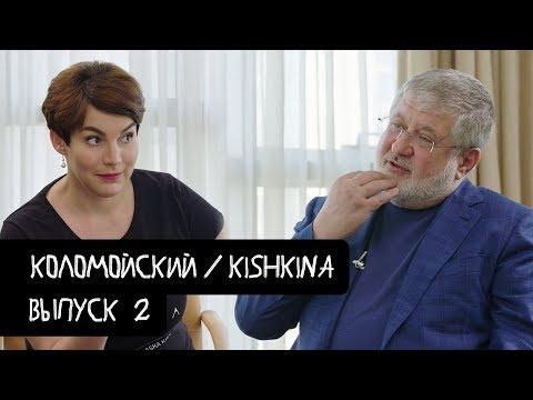 Коломойский #2 –