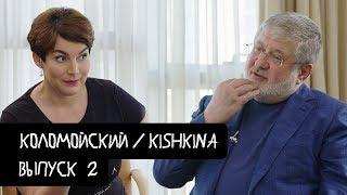 Коломойский #2 – про Ахметова, Квартал 95 и шпиль на выборах / KishkiNa