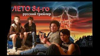 Лето 84 (Summer of 84) русский трейлер Озвучка КИНА БУДЕТ
