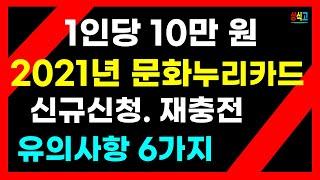 2021년 문화누리카드 1인당 10만원 /사용처(가맹점…