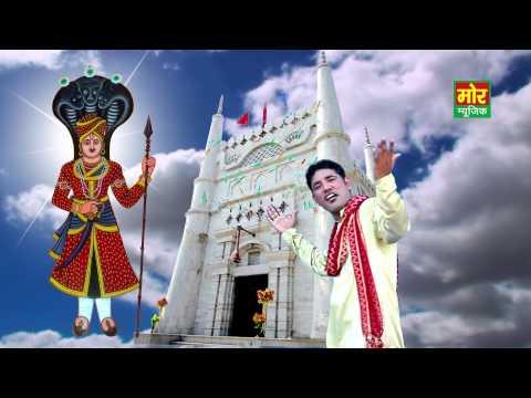GogaJi New Bhajan    Bajan De Deru    Dilawar Sagar    Mor Haryanvi