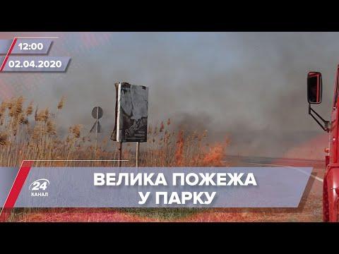Випуск новин за 12:00: Масштабна пожежа на Одещині