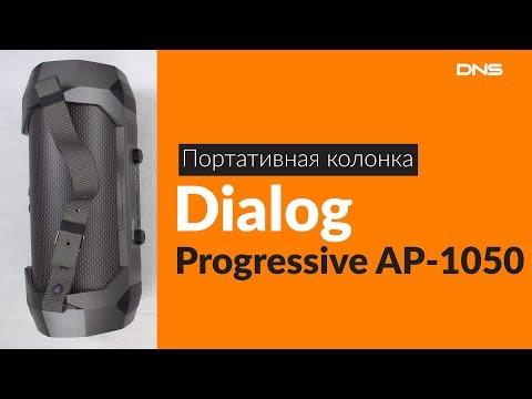 Распаковка портативной колонки Dialog Progressive AP-1050 / Unboxing Dialog Progressive AP-1050