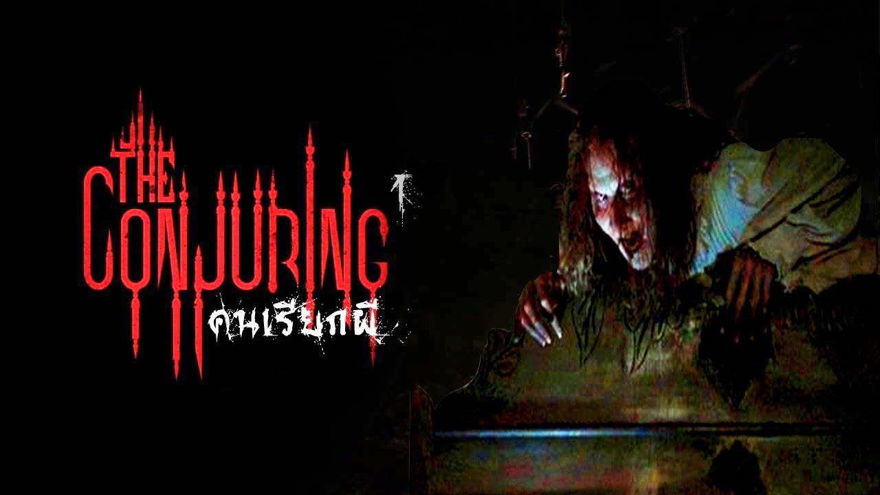 ผีสิงแม่ให้ฆ่_ลูกตัวเอง!!! | THE CONJURING 1(2013) | มายุสปอยหนัง