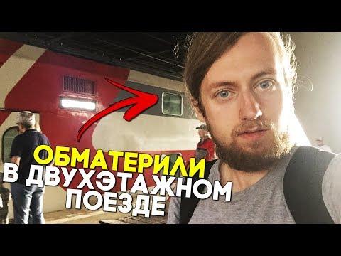Меня обматерили в вагоне ресторане РЖД на двухэтажном поезде
