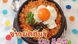 ทำอาหารเกาหลีง่ายๆ ข้าวผัดกิมจิ อร่อยๆสไตล์เกาหลี By FoodSter
