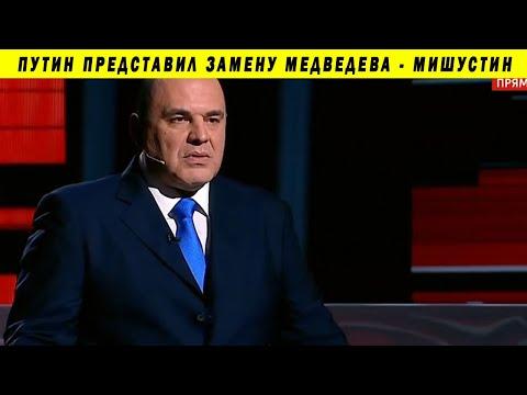 МИШУСТИН - НОВЫЙ ПРЕМЬЕР-МИНИСТР РОССИИ ВМЕСТО ДАМЕДВЕДЕВА ПУТИН НАЗНАЧИЛ КАНДИДАТУРУ