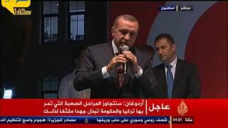 فيديو.. أردوغان: وزارة العدل ستجهز ملفا لاستجلاب فتح الله غولن من أمريكا