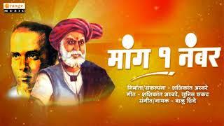 मांगच एक नंबर - Mangach Ek Number | Annabhau Sathe Song - Jayanti Special Lahuji Song